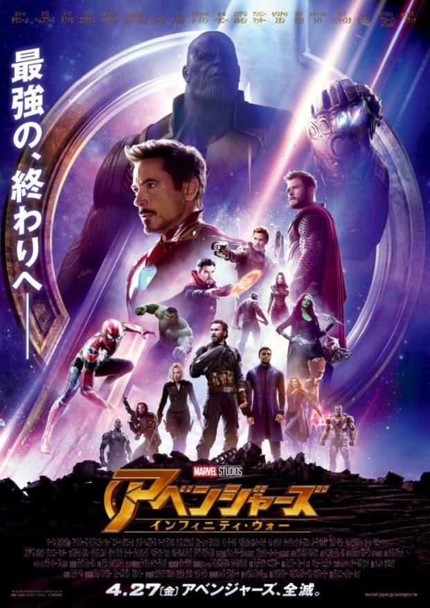 avengers_infinity_war_ver8_xlg-724x1024